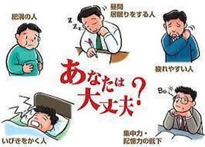 睡眠時無呼吸症候群(SAS) 外来