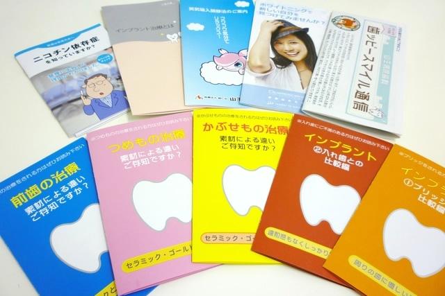多彩な治療過程のパンフレット